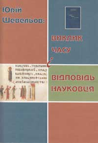 publ Shevelov Collection